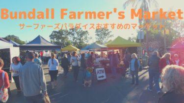 ゴールド コーストのマーケットは「Bundall Farmer's Market」がおすすめ