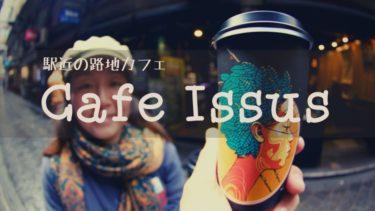 穴場発見!メルボルンの路地 カフェ「Cafe Issus」