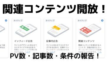 ついにアドセンスの関連コンテンツユニット解放!【条件・PV数・記事数】