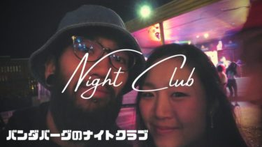 【遊び 場】バンダバーグ生活が楽しくなる3つのおすすめナイト クラブ!