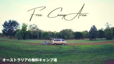 オーストラリア 一周がより楽しくなる無料のキャンプ 場!探せるアプリも紹介!