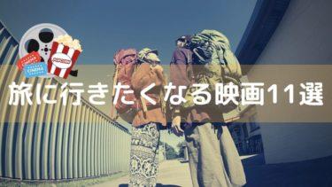 おすすめの旅 ムービー 11選を現役バックパッカーが選ぶ!