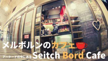 【発見!】メルボルンのアーケード 内のカフェ Switch Board Cafe