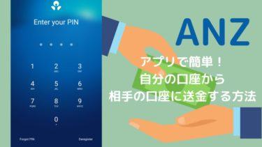【ANZ】アプリで簡単!自分の口座から相手の口座に送金する方法!