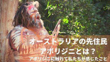 【体験談】オーストラリアの先住民 アボリジニに触れて感じたこと