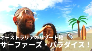【サーファーズ・パラダイス】ゴールド コーストを120%楽しめるビーチ!