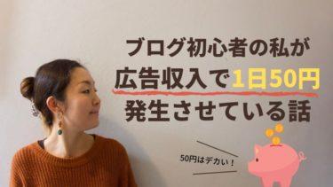 ブログ初心者の私が、クリック型広告で1日50円の収益を発生させてる話
