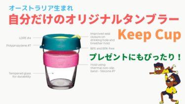 【Keep Cup】メルボルン生まれの可愛いタンブラー!