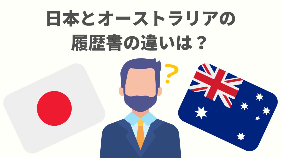 日本とオーストラリアの履歴書の違い