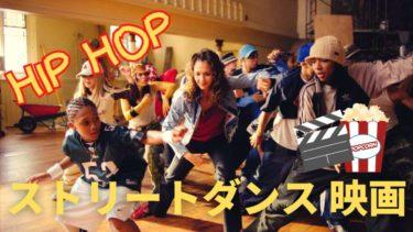 かっこいい!ストリート・HIP HOPのダンス ムービー 13選!