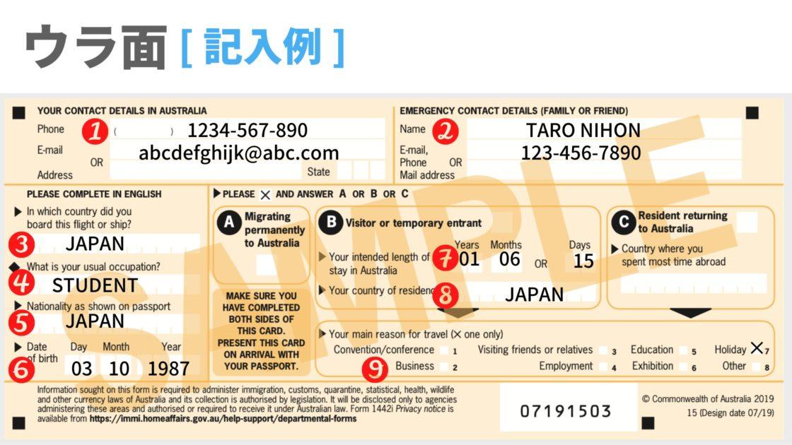オーストラリアの入国カード書き方