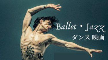 華麗で美しい!バレエ・ジャズのダンス ムービー 7選【現役ダンサーのおすすめ】