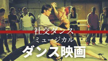 カップル必見!ミュージカル・社交 ダンス 映画 オススメ 7選!