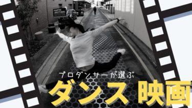 心踊る!おすすめのダンス ムービー 33選!【プロダンサーが選ぶ】