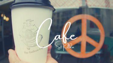 セント・キルダで発見したおしゃれなカフェ【おすすめ 5選】