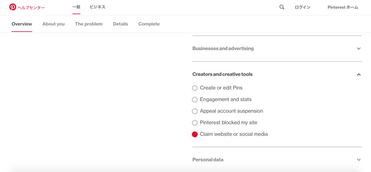 ピンタレスト ウェブサイト 再登録 方法