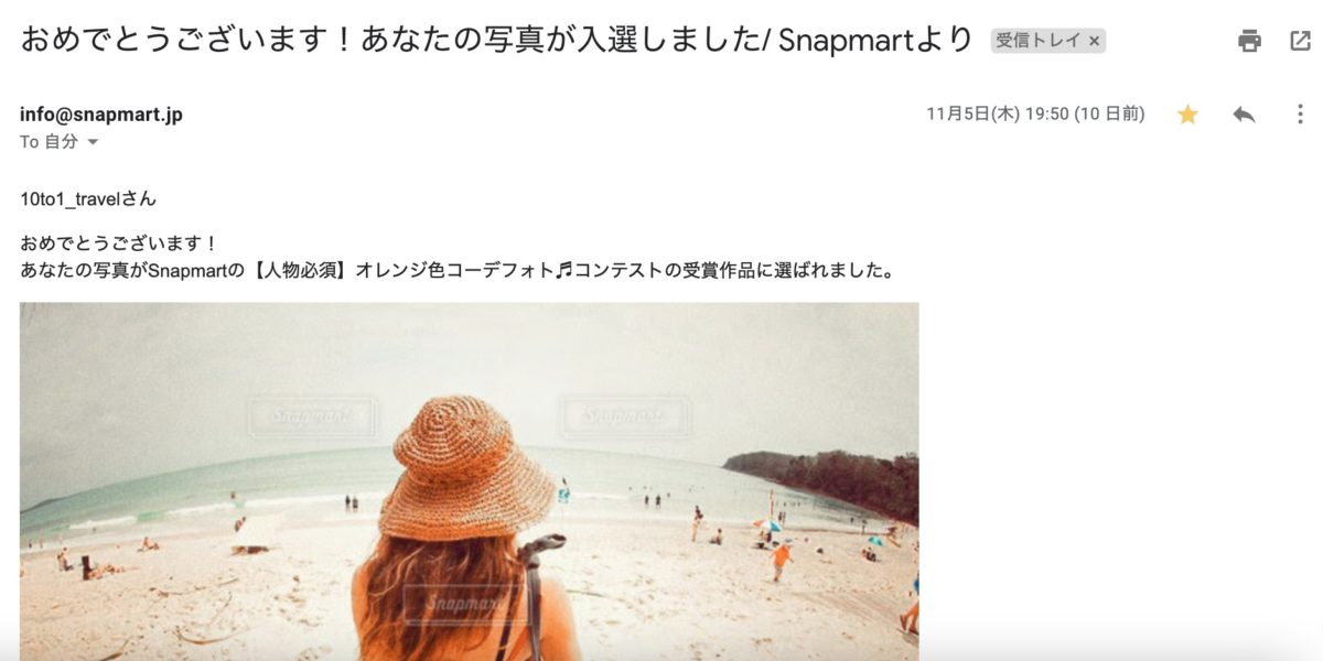 スナップマート コンテスト入賞