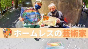 彼はホームレスの芸術家【メルボルンのストリート・アート】