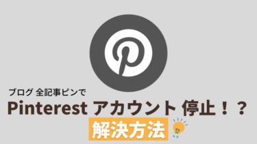 【解決策あり】Pinterest(ピンタレスト)で全記事ピンしたら一瞬でアカウント 停止!?
