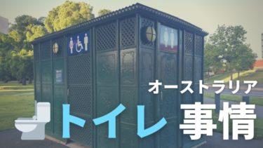 びっくりするオーストラリアのトイレ事情15選【意外と知らない?】