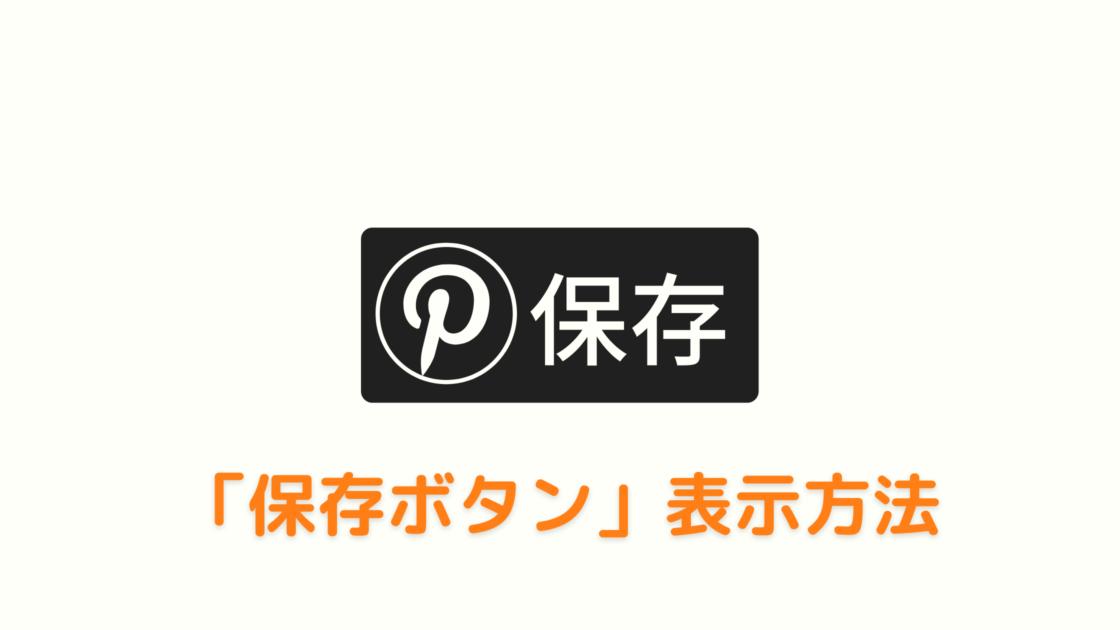 ピンタレストの保存ボタン 表示方法