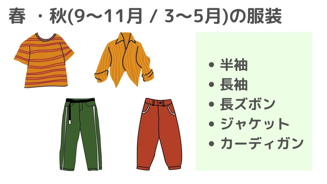 メルボルンの春服・秋服