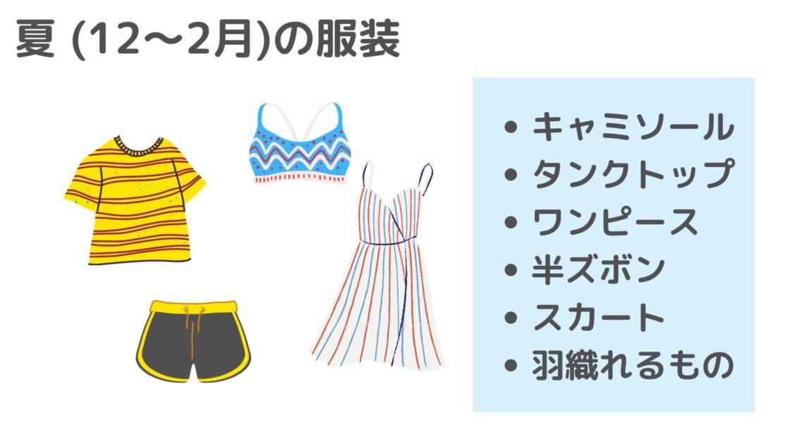 メルボルンの夏服