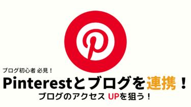 【ブログ初心者】ピンタレストと連携してアクセスUPを狙う!【Pinterest】