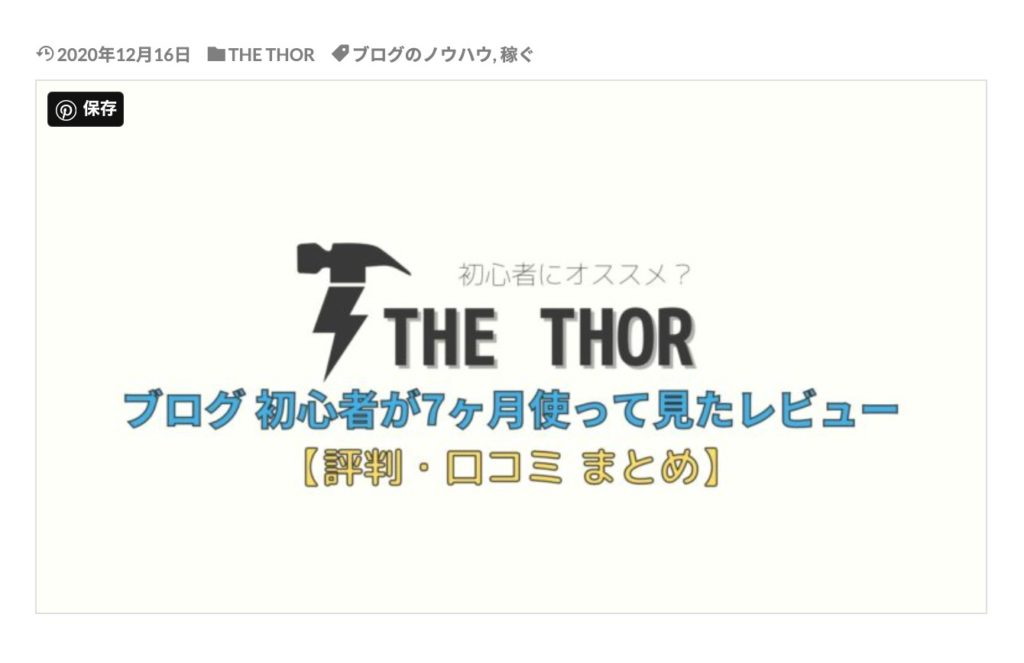 THE THORの記事 情報