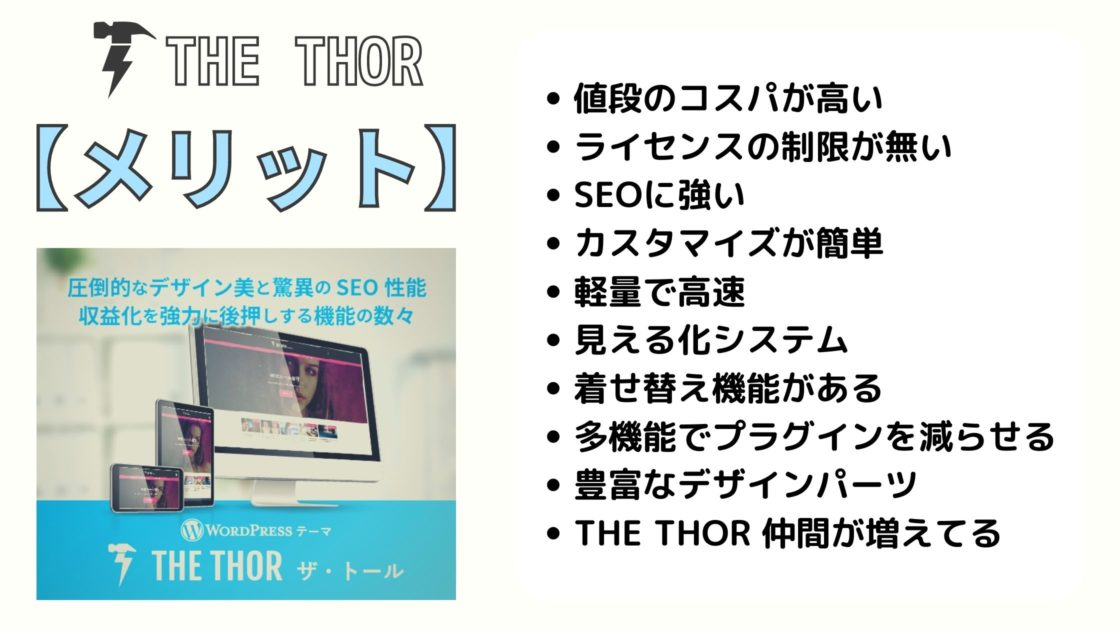 THE THORのメリット