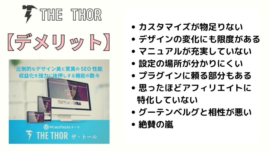 THE THORのデメリット