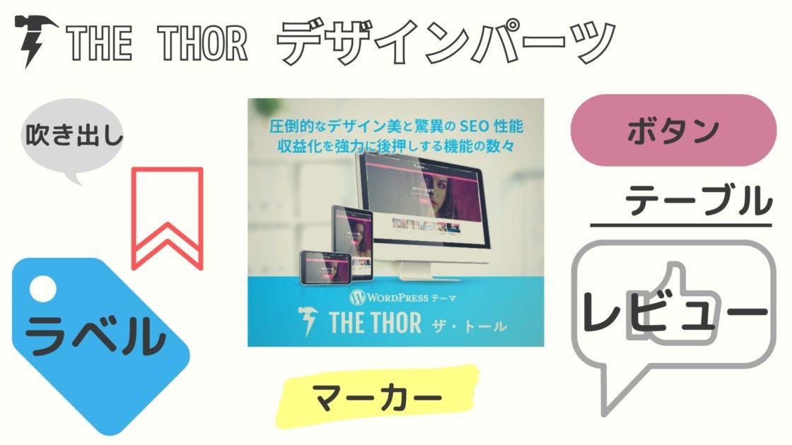 THE THORのデザインパーツ