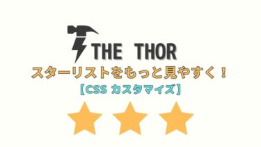 【THE THOR】スターリストをオシャレにカスタマイズ