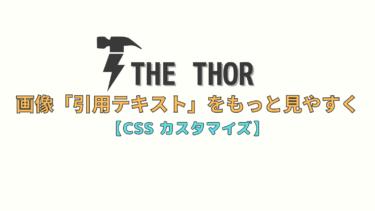 【THE THOR】画像のキャプションを見やすくカスタマイズ