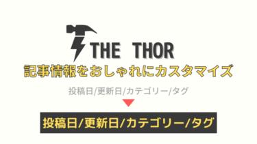 【THE THOR】アイキャッチ 上の記事情報をおしゃれに カスタマイズ