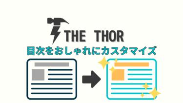 【THE THOR】コピペで作る目次デザイン22選:CSSカスタマイズ