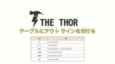 【THE THOR】テーブルにアウト ラインを付けるカスタマイズ