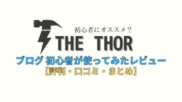 【THE THOR】ブログ初心者が1年使ったレビュー【メリット・デメリット】