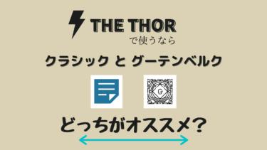 【THE THOR】クラシックとグーテンベルクどっちがオススメ?