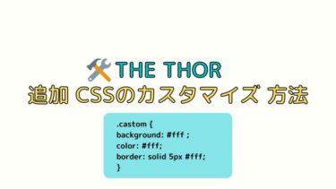簡単!THE THOR「追加CSS」でカスタマイズする方法【徹底解説】