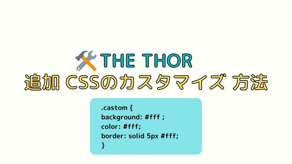 the thor 追加 cssの方法