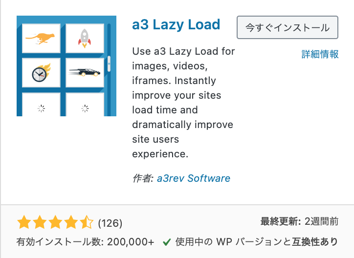 THE THOR画像遅延読み込みプラグイン a3 Lazy Load