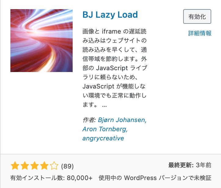 THE THOR 画像遅延読み込みプラグイン BJ Lazy Load