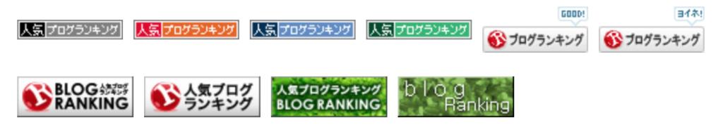 人気ブログランキングのバナー