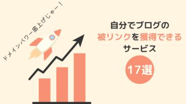 【無料】自分でブログの被リンクを獲得できるサービス17選:ドメインパワー底上げ!