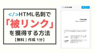 【無料|簡単1分】HTML名刺で「被リンク」を獲得する方法