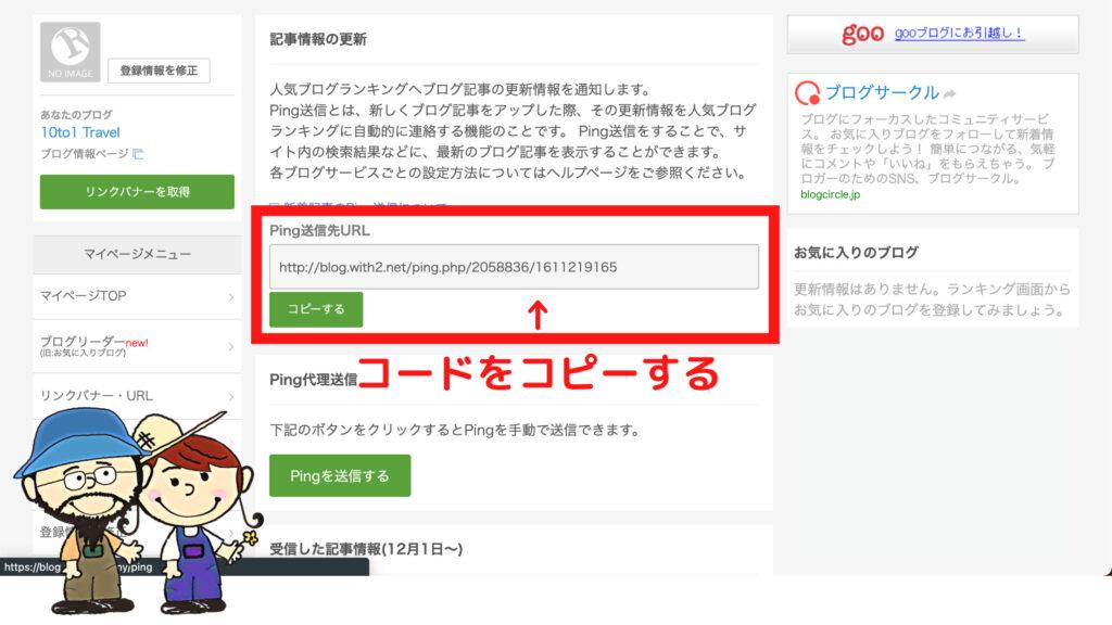 人気ブログランキングのPingの設置方法