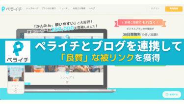 ペライチとブログを連携して「良質」な被リンクを獲得【ドメインパワーが2倍 !?】