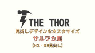 THE THORの見出しを「サルワカ 風 デザイン」にカスタマイズ!