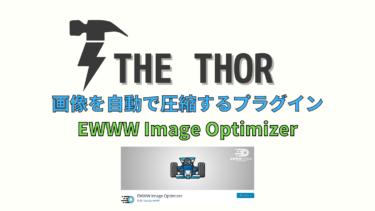 THE THORに最適の画像圧縮 プラグイン EWWW Image Optimizer